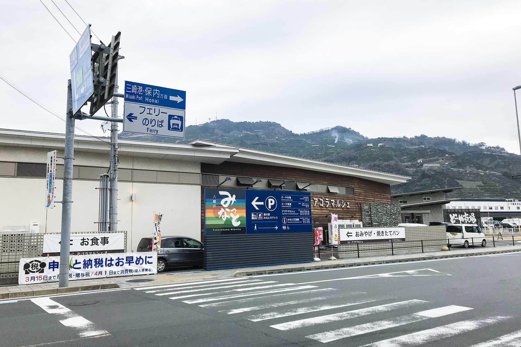 道の駅『八幡浜みなっと』