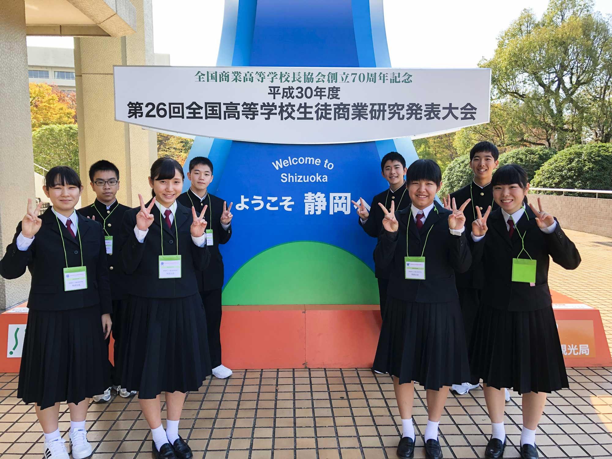第26回全国高等学校生徒商業研究発表大会