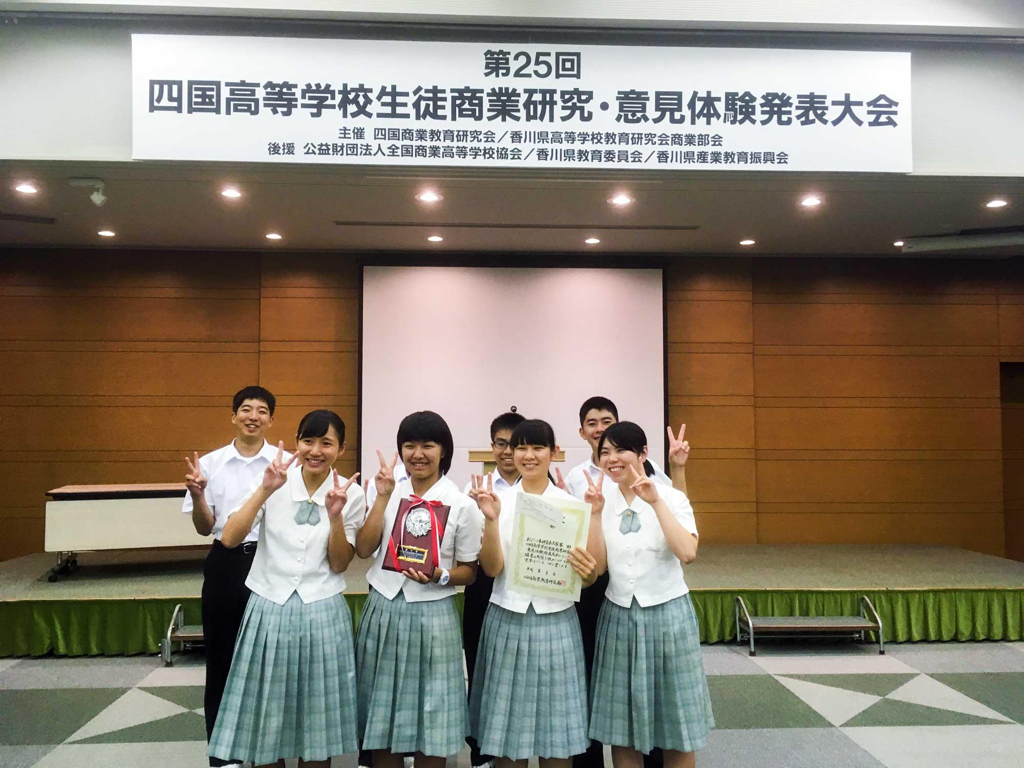 第25回四国高等学校生徒商業研究・意見体験発表大会